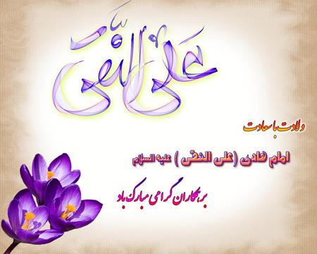 ولادت امام علی النقی, میلاد امام هادی