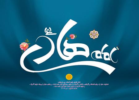 کارت پستال میلاد امام هادی, جدیدترین تصاویر میلاد امام علی النقی الهادی