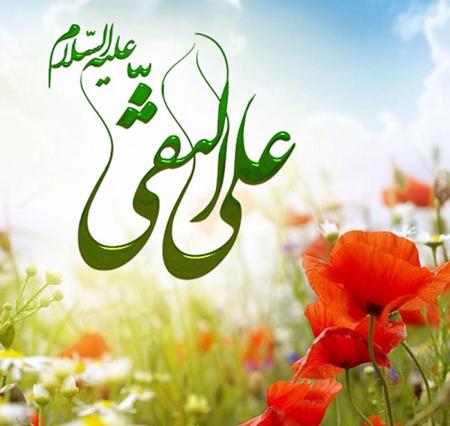 تبریک ولادت امام علی النقی الهادی,ولادت امام علی النقی