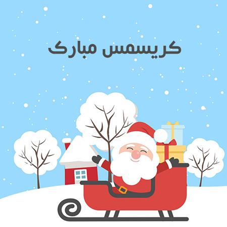 تصاویر کارت تبریک کریسمس,تصاویر کارت پستال کریسمس