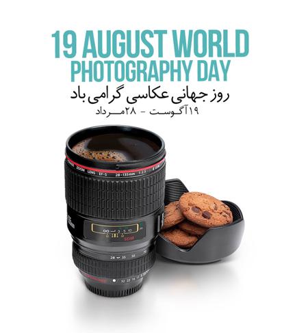 روز عکاسی,روز عکاس