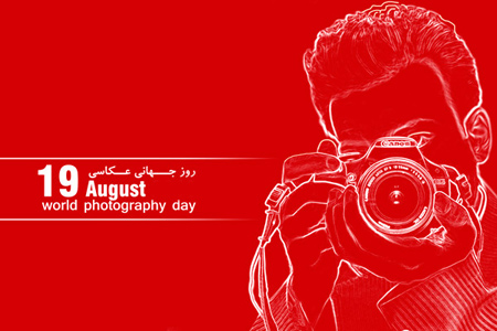 تصویرهای روز عکاسی, جدیدترین تصاویر روز عکاسی