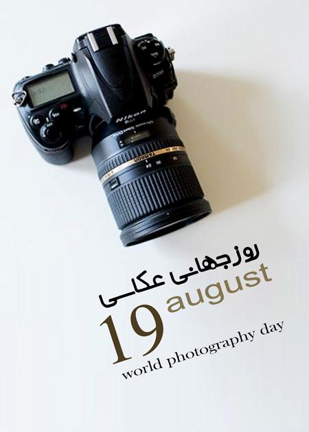 تصاویر روز عکاسی, عکس های روز عکاسی