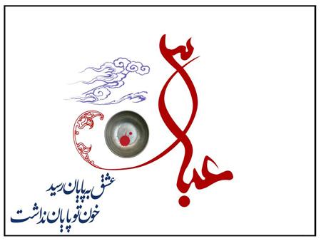 پوسترهای مناسب روز تاسوعا, تصاویر تاسوعای حسینی