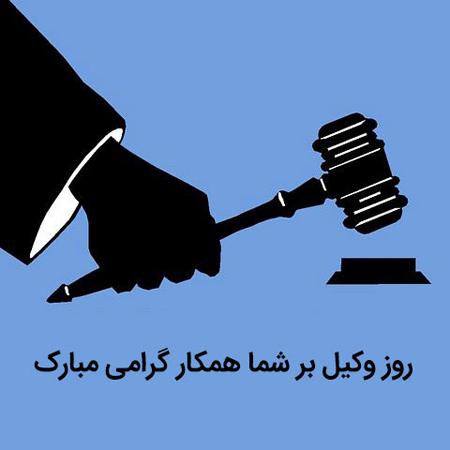 تبریک روز وکیل,تصاویر تبریک روز وکیل