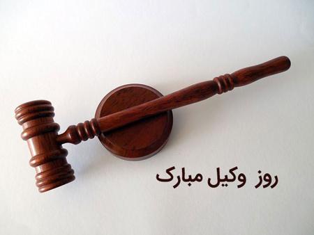 عکس های روز وکیل,کارت تبریک روز وکیل