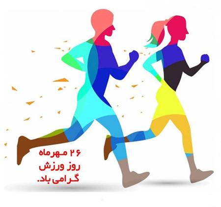 کارت پستال روز تربیت بدنی, تصاویر روز ورزش و تربیت بدنی
