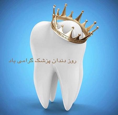 کارت پستال روز دندانپزشک, کارت تبریک روز دندانپزشک