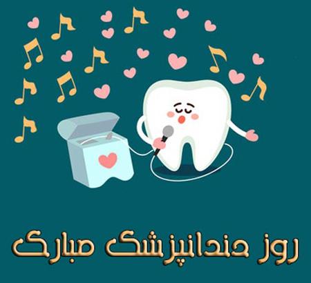 تصاویر تبریک روز دندانپزشک, پوستر تبریک روز دندانپزشک