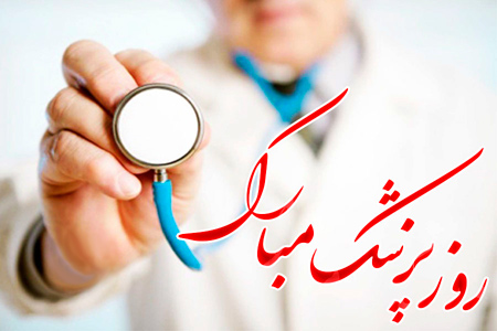 تصاویر کارت پستال های روز پزشک, تصاویر کارت پستال های جدید