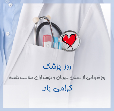 کارت پستال روز پزشک, عکس های روز پزشک