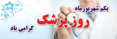 تصاویر جدید روز پزشک, تصاویر کارت پستال های روز پزشک