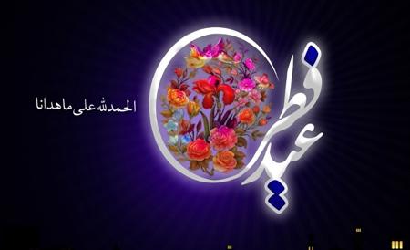 تصاویر عید فطر,کارت پستال های جدید عید فطر