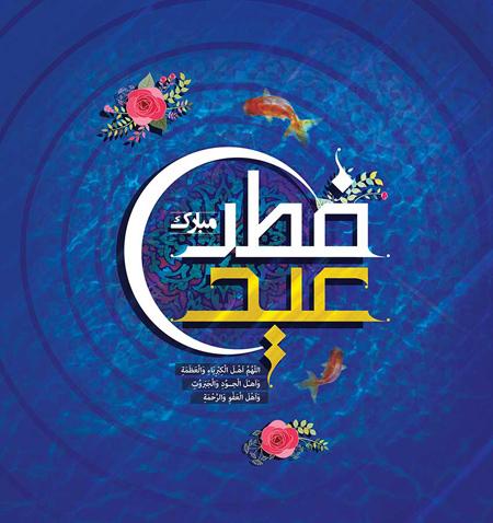 تصاویر عید سعید فطر,کارت پستال عید فطر