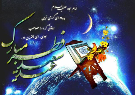 پوسترهای عید فطر,کارت پستال های عید سعید فطر