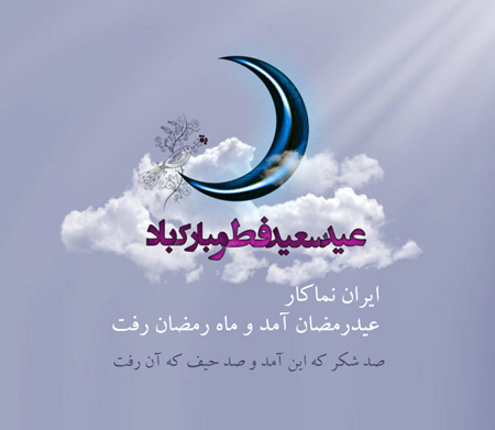 تصاویر عید فطر,تصاویر عید سعید فطر