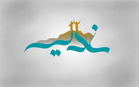 تصاویر کارت تبریک عید غدیر خم, جدیدترین پوسترهای عید غدیر