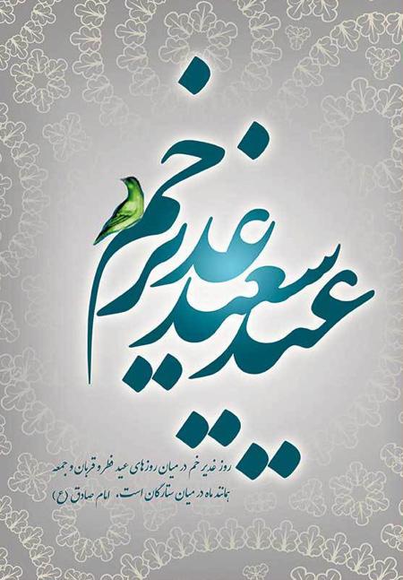 کارت پستال عید غدیر, پوسترهای عید غدیر