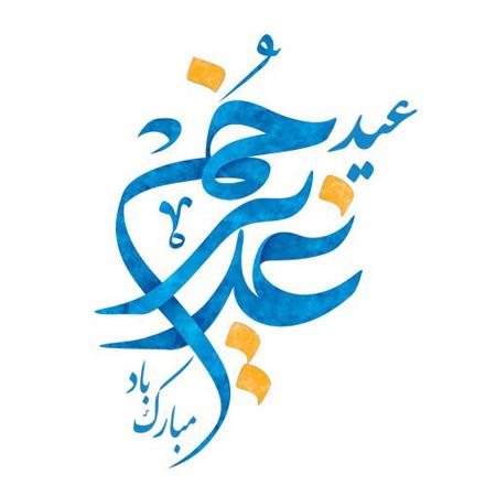 تبریک عید غدیر,کارت پستال عید غدیر