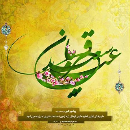 کارت تبریک عید سعید قربان, کارت پستال های عید سعید قربان