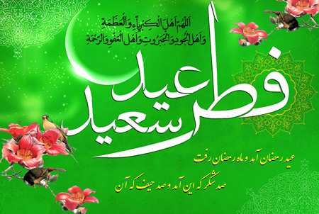 کارت پستال هاي عيد سعيد فطر,عکس هاي عيد فطر
