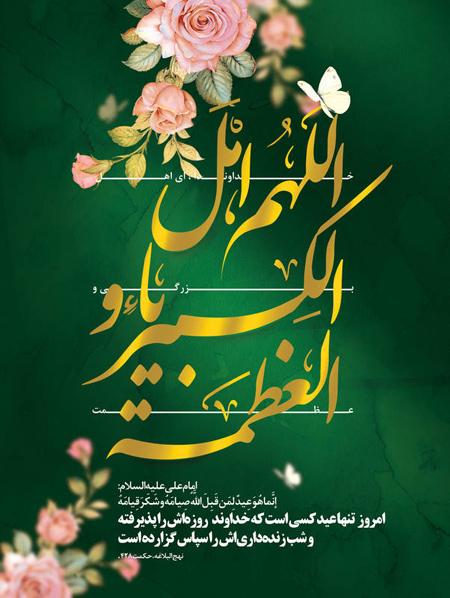 عکس هاي جديد عيد فطر,عکس هاي پوستر عيد سعيد فطر