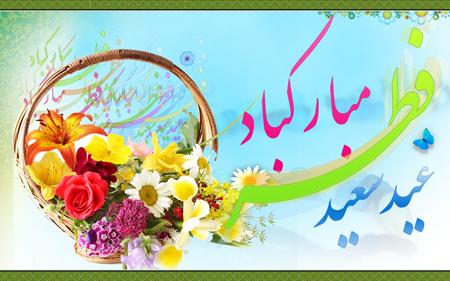 تصاویر عید سعید فطر,کارت پستال های عید سعید فطر