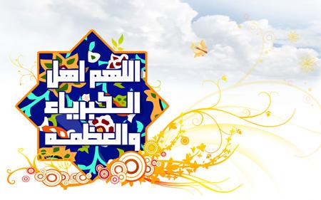 عکس هاي عيد فطر,کارت تبريک عيد فطر