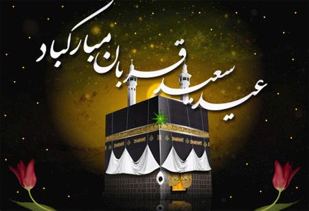 پوستر ویژه عید قربان,تبریک عید سعید قربان