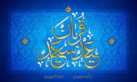 کارت پستال های عید سعید قربان, پوسترهای عید قربان
