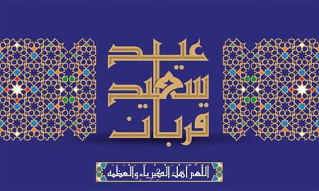 تصاویر عید سعید قربان,کارت پستال عید سعید قربان