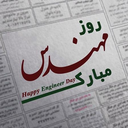 تبریک روز مهندس, کارت پستال های روز مهندس