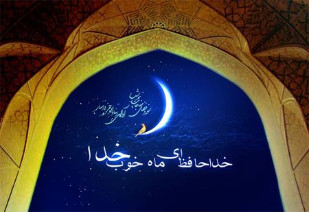 کارت پستال های وداع با ماه رمضان, تصاویر وداع با ماه رمضان