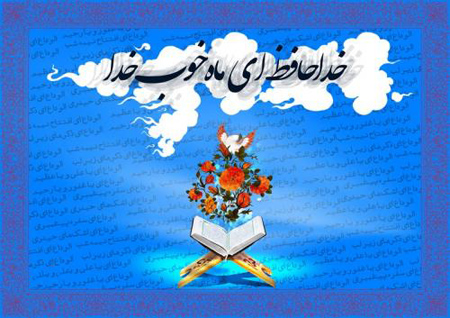 تصاوير وداع با ماه رمضان, جديدترين تصاوير وداع با ماه رمضان