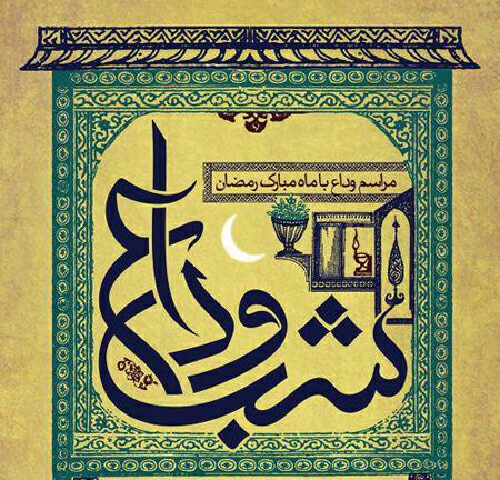 پوسترهای وداع با ماه رمضان, کارت پستال های وداع با ماه رمضان