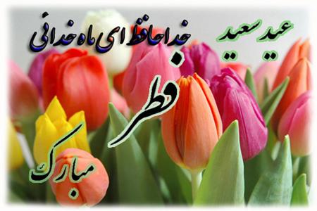 خداحافظي با ماه رمضان,تصاوير خداحافظي با ماه رمضان
