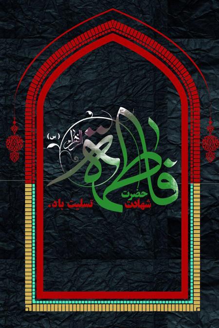 پوسترهای شهادت حضرت فاطمه زهرا, تصاویر شهادت حضرت زهرا