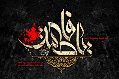 کارت پستال شهادت حضرت زهرا,پوستر شهادت حضرت فاطمه