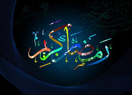 تصاوير ويژه ماه رمضان, عکس هاي ماه رمضان
