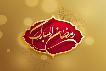 کارت پستال مناسب ماه رمضان,تصاویر ماه رمضان