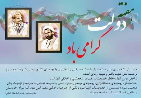پوسترهای هفته دولت,کارت پستال آغاز هفته دولت