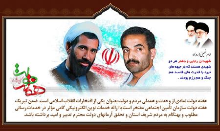 پوستر تبریک هفته دولت,تبریک آغاز هفته دولت