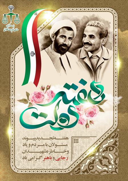 کارت پستال هفته دولت,تصویرهای هفته دولت