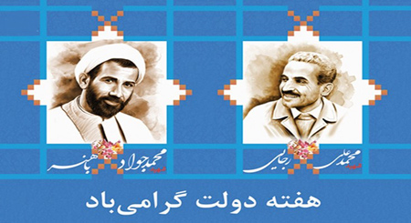 تصاویر پوسترهای هفته دولت,کارت پستال های هفته دولت
