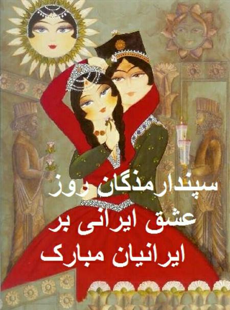 جدیدترین کارت پستال های عشق ایرانیان,تبریک روز عشق