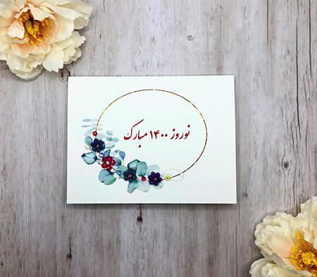 تبریک سال نو,کارت تبریک سال نو,کارت پستال های تبریک سال نو