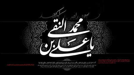 عکس های شهادت امام علی النقی, تصویرهای شهادت امام علی النقی