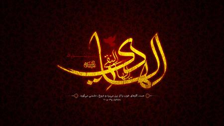 جدیدترین عکس های شهادت امام علی النقی,شهادت امام علی النقی الهادی