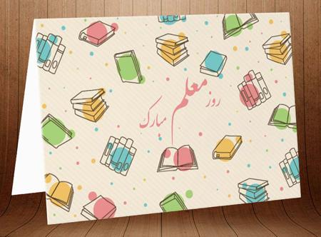 جدیدترین تصاویر روز معلم, کارت پستال های تبریک روز معلم