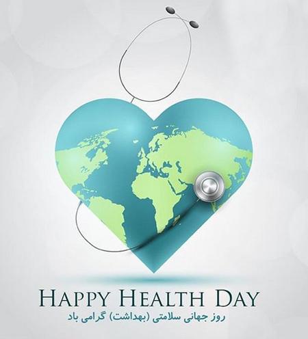 تصاویر روز جهانی بهداشت, تصویر تبریک روز جهانی بهداشت